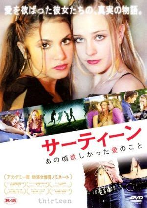 Thirteen - film 2002