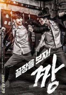 Monster Boy : Hwayi 2013 film complet