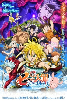 The Seven Deadly Sins : Prisoners of the Sky 2018 film complet