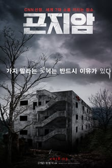 Gonjiam : Haunted Asylum 2018 bluray